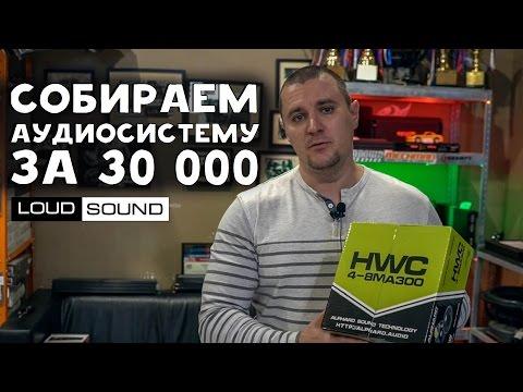 Собираем аудиосистему за 30 000 руб [eng sub]