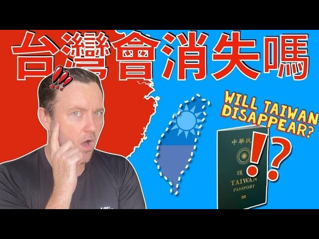 Is TAIWAN going to disappear?? 台灣會消失嗎?