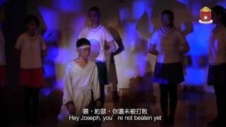 bhss的何明華會督中學 - 2014-2015 約瑟與神奇彩衣音樂劇 - 第一場相片
