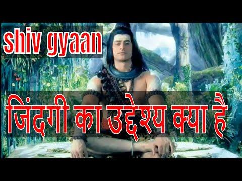 हमारी जिंदगी का उद्देश्य क्या है | shiv gyaan | shiv knowledge | shiv gyan
