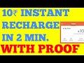 10₹ INSTANT RECHARGE!!!  BEST APP TO EARN MONEY