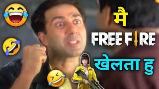 मै Free Fire खेलता हु 😅😆 | Sunny Deol | Funny Dubbing | Free Fire Comedy