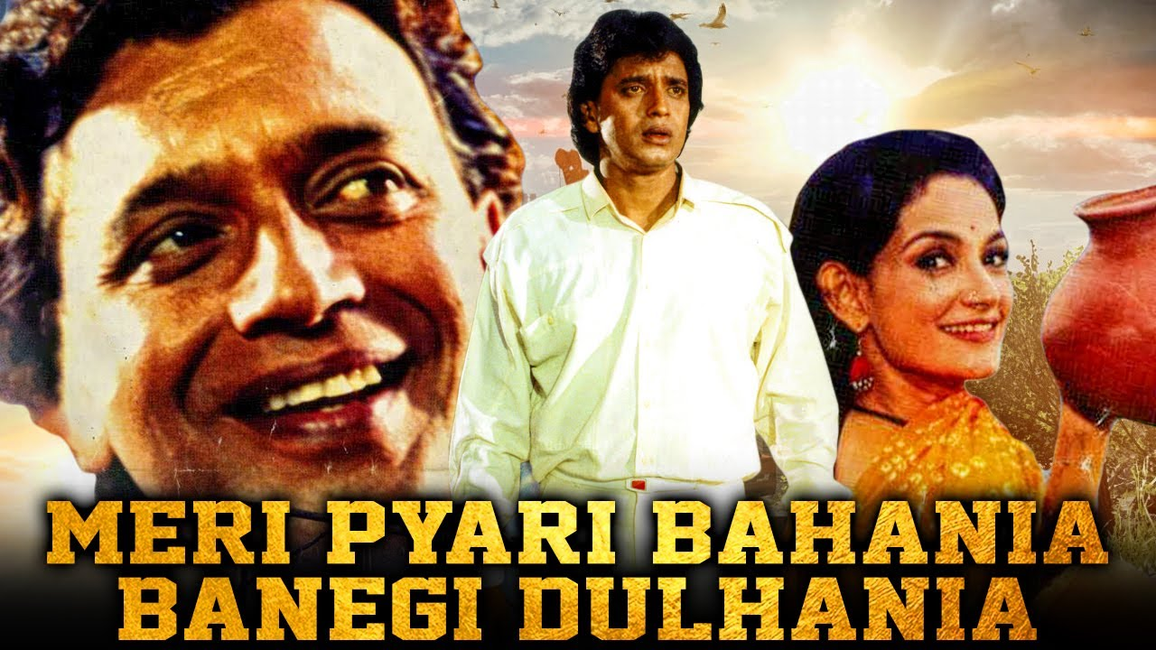 Meri Pyaari Bahania Banegi Dulhania - Mithun Chakraborty & Rajeshwari Sachdev Best Emotional Movie