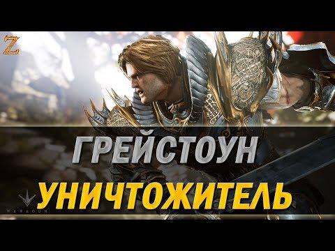видео: paragon - ГРЕЙСТОУН УНИЧТОЖИТЕЛЬ!