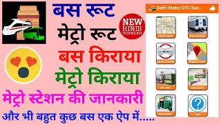 DELHI ME BUS/METRO ROUTE KAISE PATA KARE |  BUS/METRO KA FARE KAISE PATA KARE | DTC ROUTE IN DELHI screenshot 2