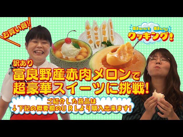 【よしもと物産マルシェ・「Best Buy クッキング!」】北海道「訳あり・富良野産赤肉メロン」