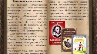 видео библиотечная выставка по краеведению