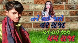 Gambar cover Tane Lai Jashe Varraja  Mane Lai Jashe Yamaraja - Rohit Makwana