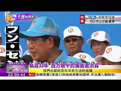 2018.08.11【文茜世界周報】 柬埔寨參院大選 一場沒有對手的選舉