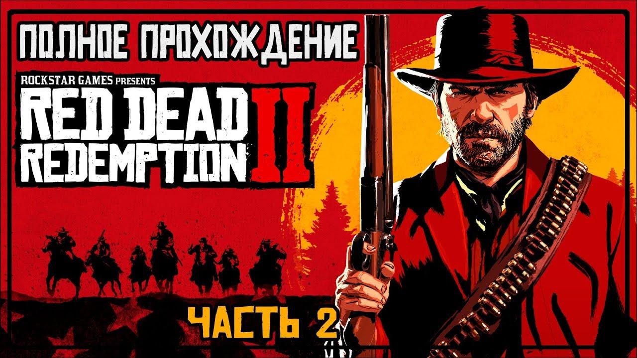 RED DEAD REDEMPTION 2 | ПОЛНОЕ ПРОХОЖДЕНИЕ ЧАСТЬ 2 | FULL GAME  WALKTHROUGH | PS4 | НА РУССКОМ ЯЗЫКЕ