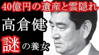 2014年11月、俳優・高倉健が83歳で亡くなった。 しばらくして週刊誌など...