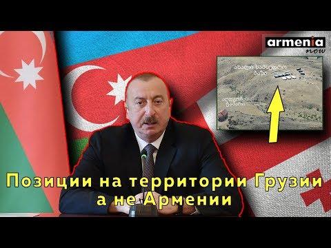 ПОЗОР: Азербайджан передвинул позиции на границе с Арменией за счет грузинских территорий