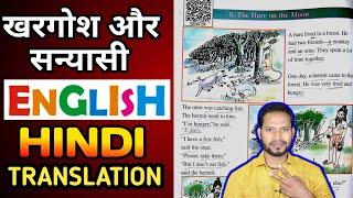 English to hindi/translate english to hindi in english words/english to hindi meaning