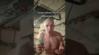 Когда уронил мыло в тюрьме/Мои видео из тикток/тюремный юмор/shorts/