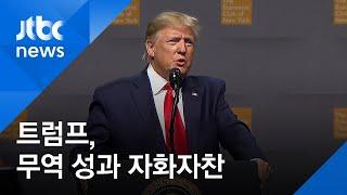 트럼프, 무역 성과 자화자찬…'한·미 FTA 개정' 재…