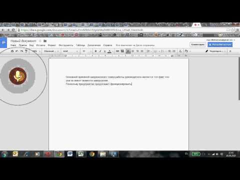 Как набрать текст в ворде голосом