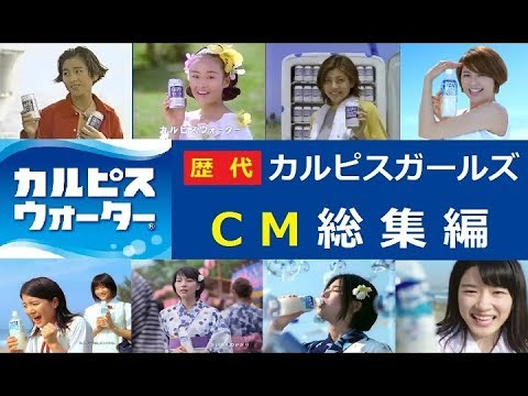 カルピス cm 歴代