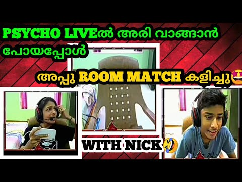 PSYCHO WENT TO PURCHASING RICE ON LIVE😂APPU PLAYING PUBG ROOM MATCH WITH NICK AND XPAIN🤣🤩AF GAMER YT