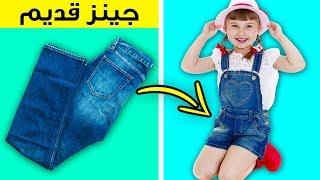 ١٩ فكرة مذهلة لملابس الأطفال