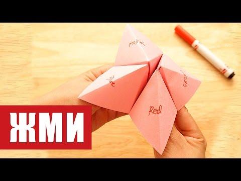 Как сделать гадалку из бумаги, гадалка из бумаги оригами