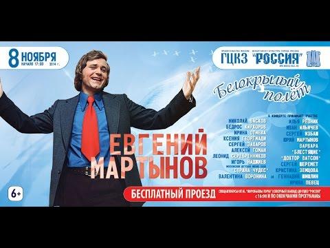 Евгений Мартынов 'Встреча друзей' в ГЦКЗ