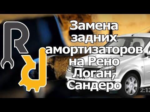 видео: Замена задних амортизаторов на Рено Логан