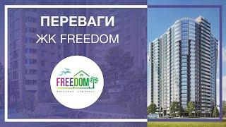 видео Freedom у метро Мневники от застройщика ДОНСТРОЙ ????  1000 Новостроек