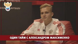 Один тайм с Александром Максименко