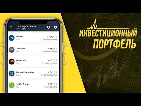 💰 Инвестиционный портфель в Тинькофф Инвестиции. Растет пассивный доход!