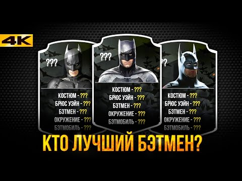 Лучший Бэтмен в истории? Анализ и справедливая оценка.