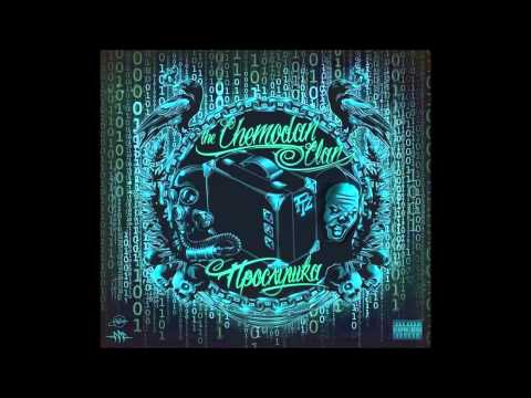 "The Chemodan Clan ""Прослушка"" 2014 полный альбом"