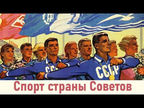 Спорт страны Советов ☭ Документальный фильм об истории в СССР развития физического воспитания