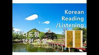 Korean Book) 나도향 단편 소설 (전체/Ful…