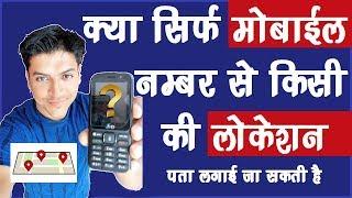 Track Any Mobile Number Possible❓ क्या सिर्फ मोबाइल नंबर से किसी भी मोबाइल की लोकेशन पता कर सकते हैं