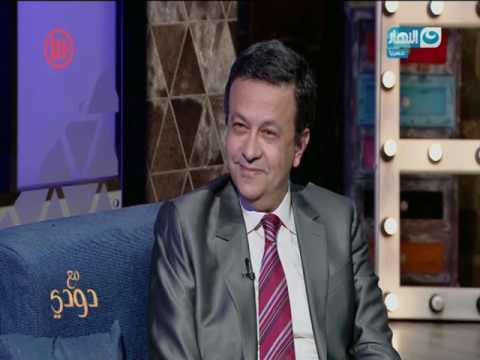 مع دودي | لقاء مع د.  حامد عبد الله  استاذ الجلدية والتناسليه والعقم