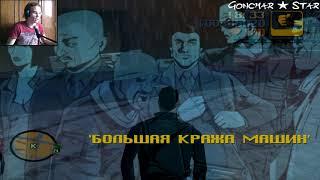 Grand Theft Auto 3 ★ Умиротворяющая серия ★ #9 (1 часть)