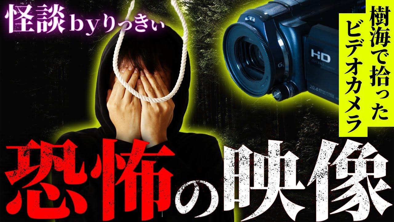 【動画&サムネイル制作】井戸端怪談様