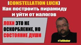 [CONSTELLATION LUCK] Как построить пирамиду и уйти от налогов [Tal Shahar]