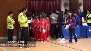 佛教林炳炎紀念學校五步拳B隊亞軍~小學組 (第一屆香港華夏武