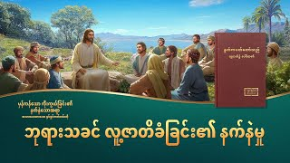 (မှန်ကန်သော ကိုးကွယ်ခြင်း၏နက်နဲသောအရာ) ဘုရားသခင် လူ့ဇာတိခံခြင်း၏ နက်နဲမှု - ဇာတ်လမ်းတို ၃