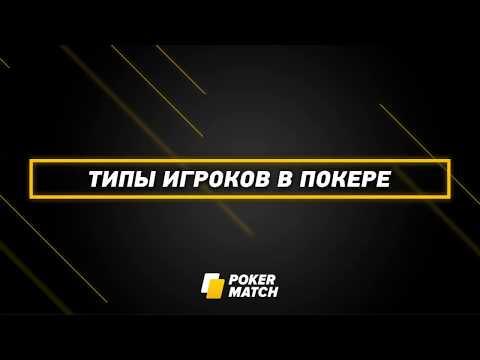 18. Покерные туториалы PokerMatch: Типы игроков в покере