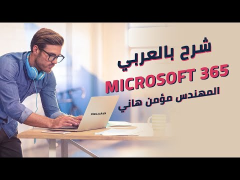 07-MS-100: #Microsoft365 Identity and Services (AD Connect) By Eng-Momen Hany   Arabic