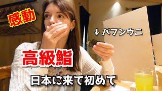 ロシア美女が高級鮨に感激【初の寿司ネタ】日本食に外国人の反応がスゴイ