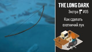 как сделать лук в the long dark