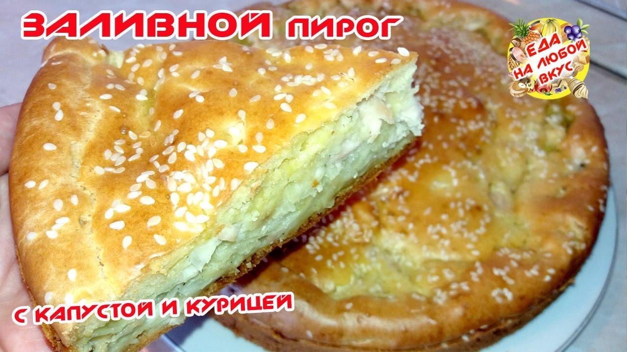 пирог с капустой на кефире рецепт с фото в духовке