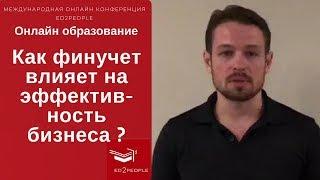 Ed2People | Финансовый и управленческий учет. Алексей Кравцов