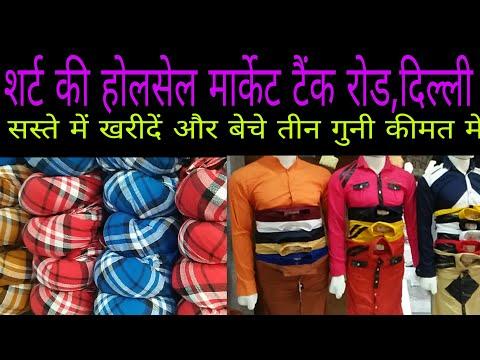 wholesale market of shirts //यहां से खरीदें सस्ते में शर्ट और आज ही शुरू करें अपना बिजनेस