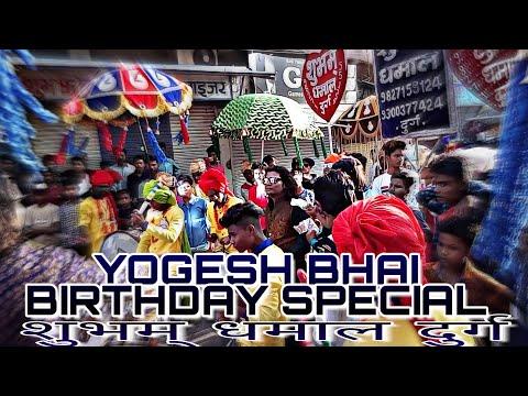 SHUBHAM DHUMAL DURG-YOGESH BHAI BIRTHDAY SPECIAL 2019