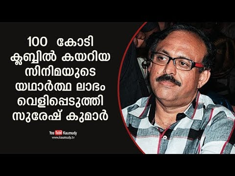 Suresh Kumar reveals the real profit from a 100-crore-club film