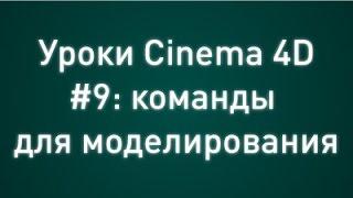 Уроки Cinema 4D #9: команды для моделирования